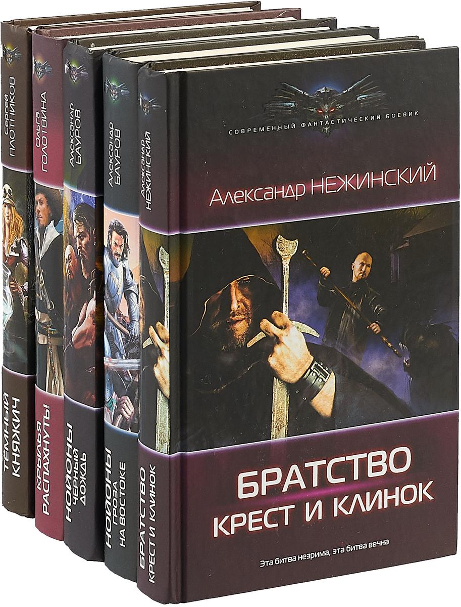 Серия Современный фантастический боевик (комплект из 5 книг) серия боевик от александра мазина комплект из 6 книг