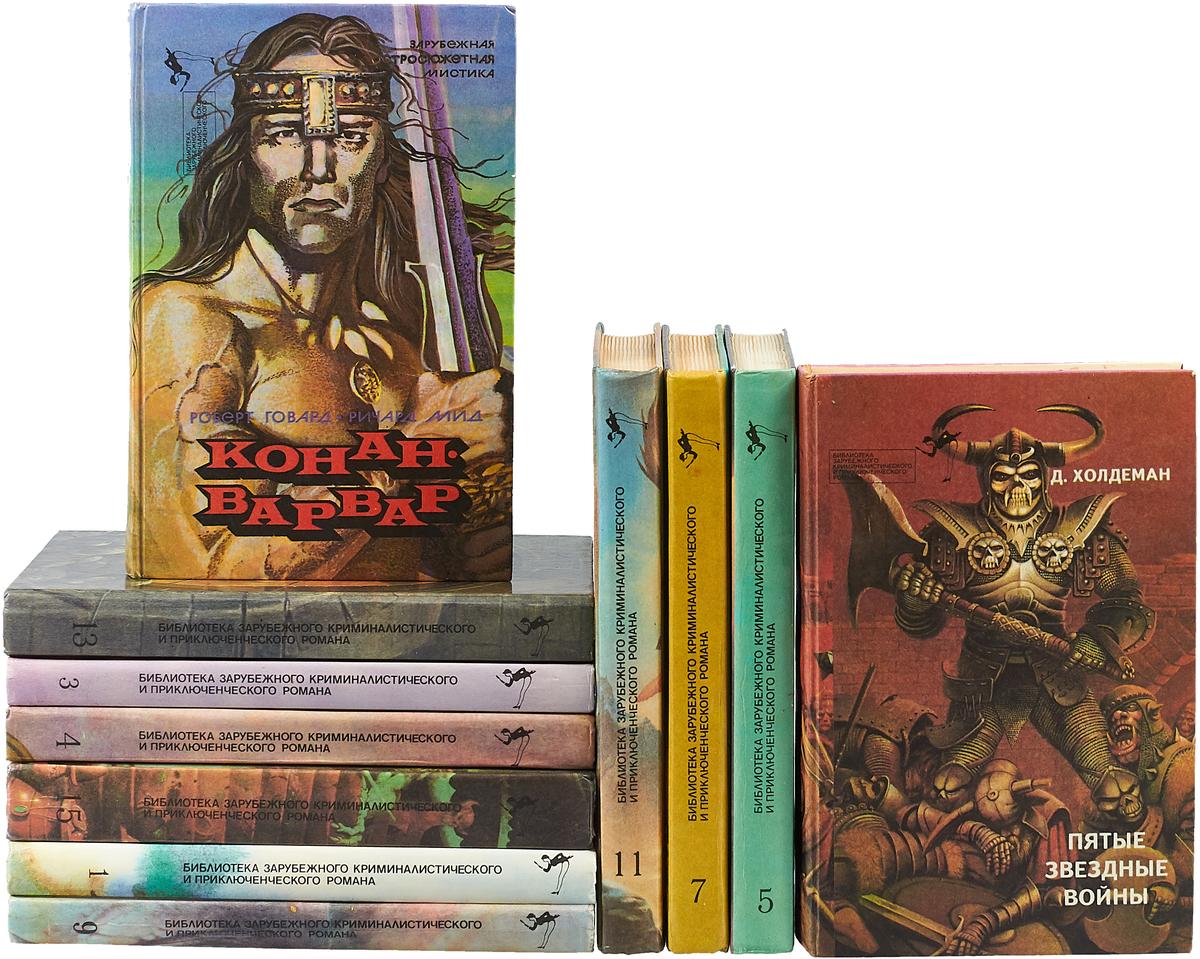 Библиотека зарубежного криминалистического и приключенческого романа (комплект из 11 книг)