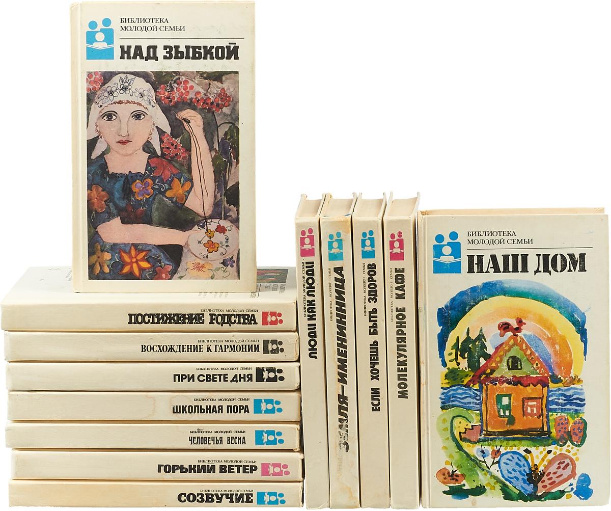 Серия Библиотека молодой семьи (комплект из 13 книг) серия православная библиотека комплект из 5 книг