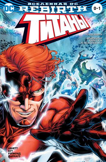 Д. Абнетт, С. Лобделл Вселенная DC. Rebirth. Титаны #0-1; Красный Колпак и Изгои кинг т орландо с вселенная dc rebirth бэтмен ночь людей монстров