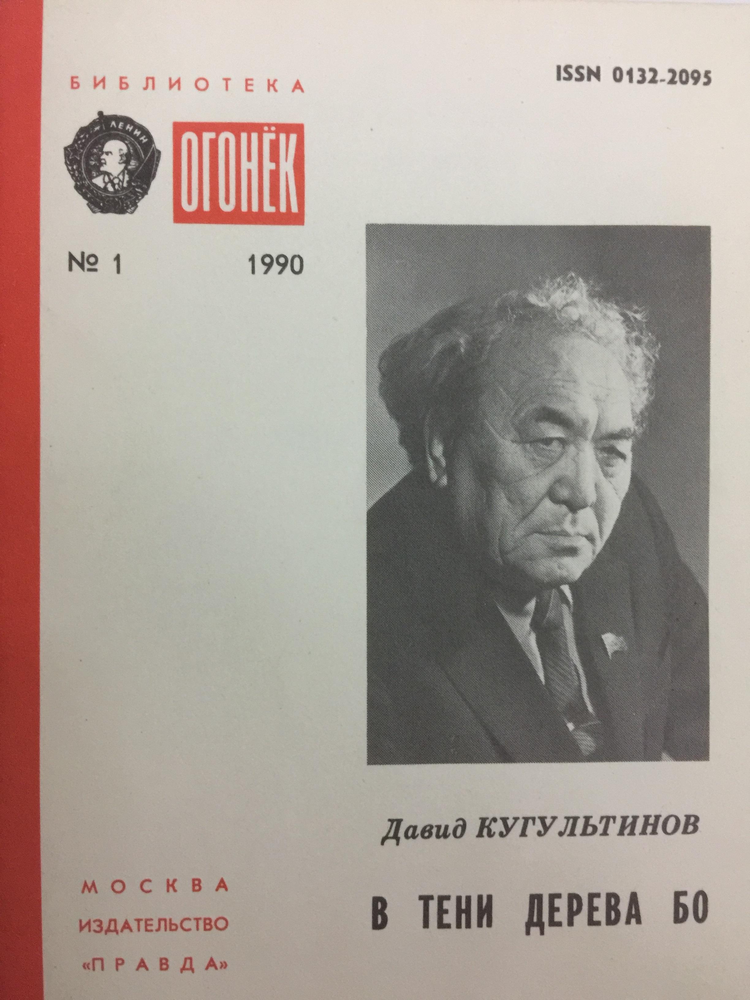 Д. Кугультинов №1. В тени дерева бо
