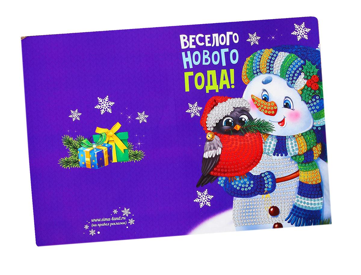 """Алмазная вышивка на открытке Школа талантов """"Веселого Нового года"""", 30,2 х 22 см"""