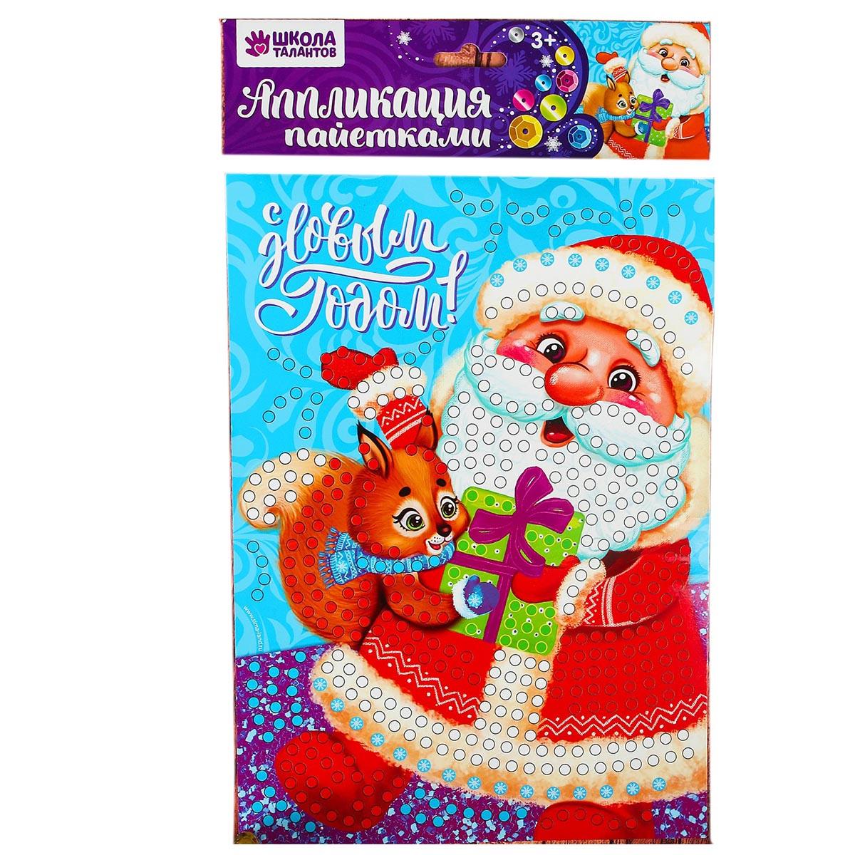 Аппликация пайетками Школа талантов Дед Мороз. 3267980