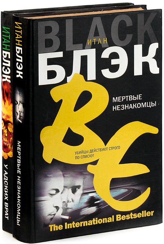 """Итан Блэк Итан Блэк. Серия """"The International Bestseller"""" (комплект из 2 книг)"""