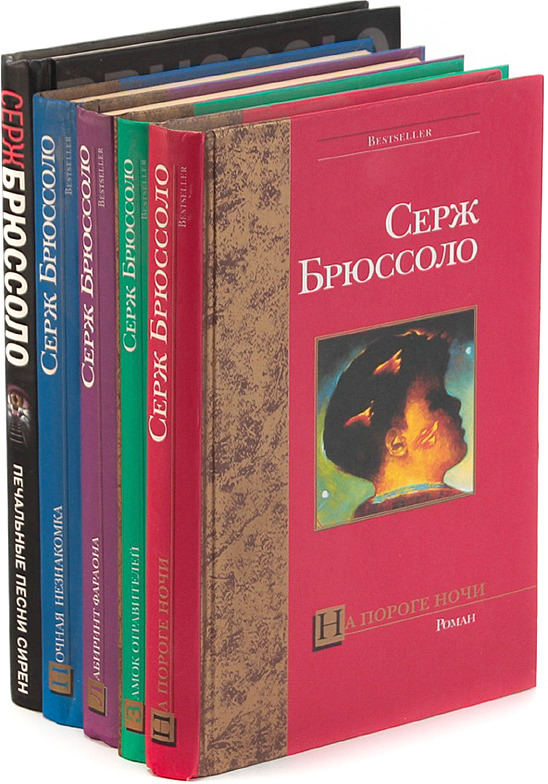 """Серж Брюссоло Серж Брюссоло. Серия """"Bestseller"""" (комплект из 5 книг)"""
