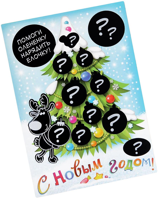 """Гравюра-загадка Школа талантов """"С Новым годом!"""", с цветной основой. 1379606"""