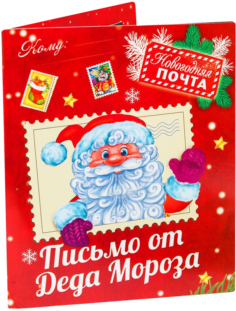 """Гравюра-открытка Школа талантов """"Письмо от Деда Мороза"""", с металлическим эффектом - радуга. 2252578"""