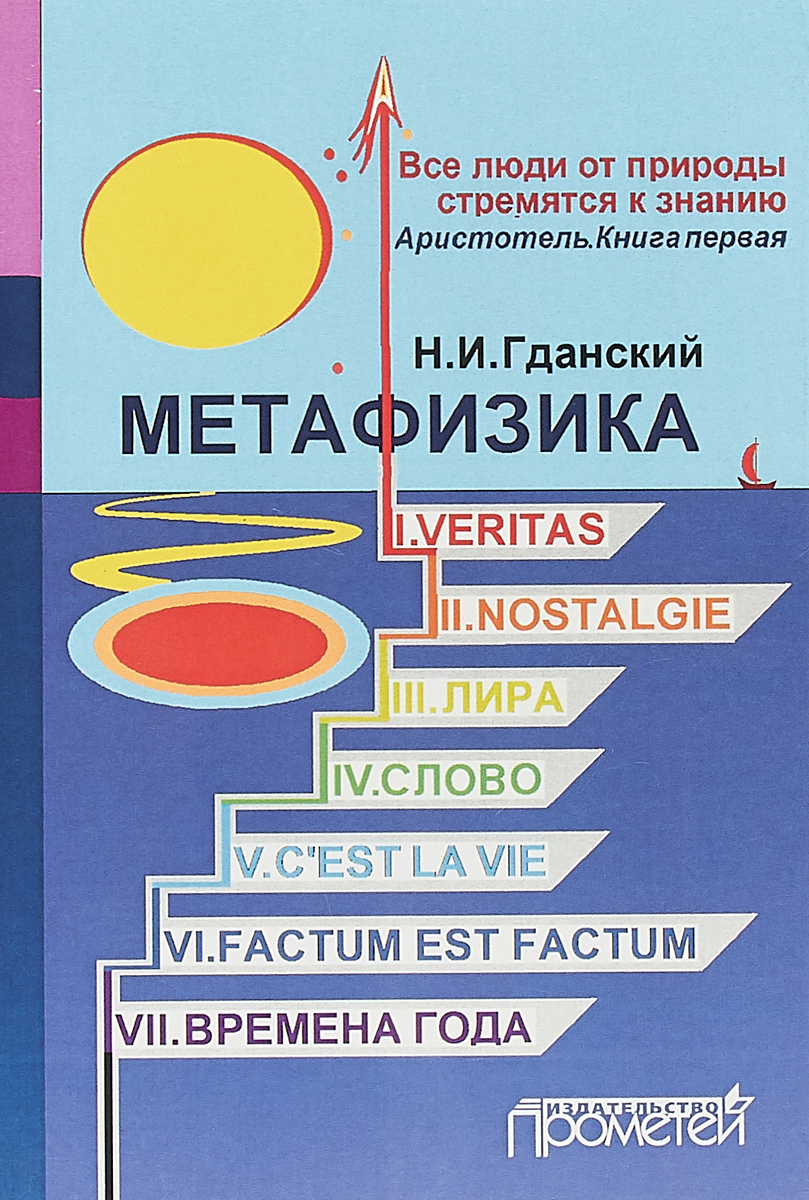 Н.И. Гданский Метафизика. I. Veritas. II. Nostalgie. III. Лира. IV. Слово. V. C'est La vie. VI. Factum Est. Factum