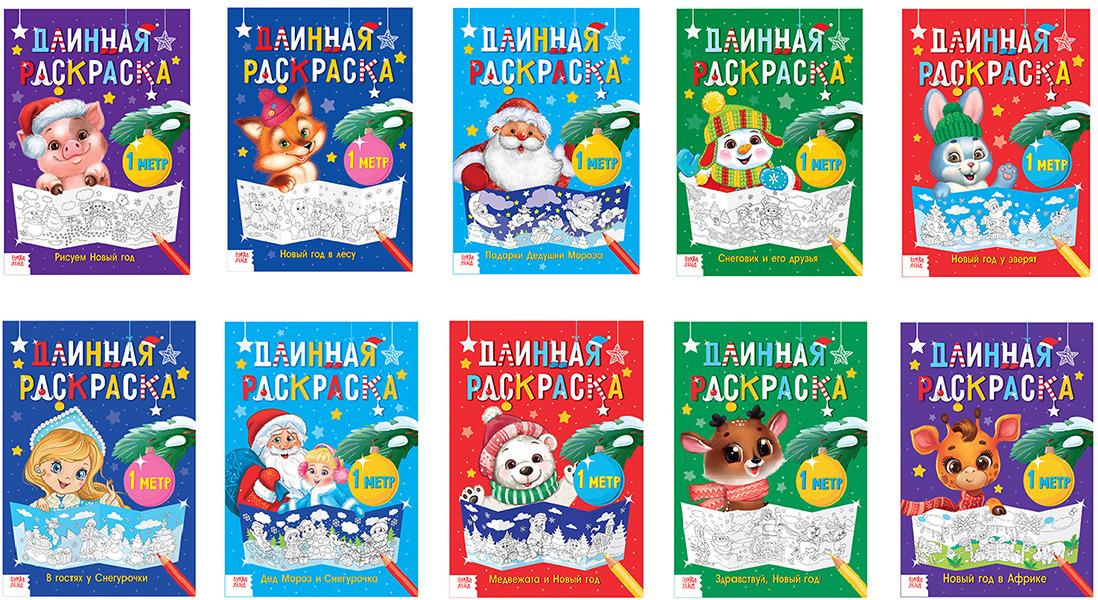 """Набор длинных раскрасок Буква-Ленд """"Новогодние приключения"""", 10 шт"""