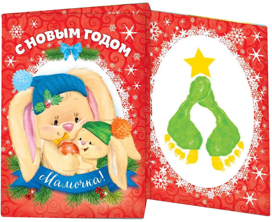 """Открытка с детским отпечатком Школа талантов """"С Новым годом, мамочка!"""". 2119881"""