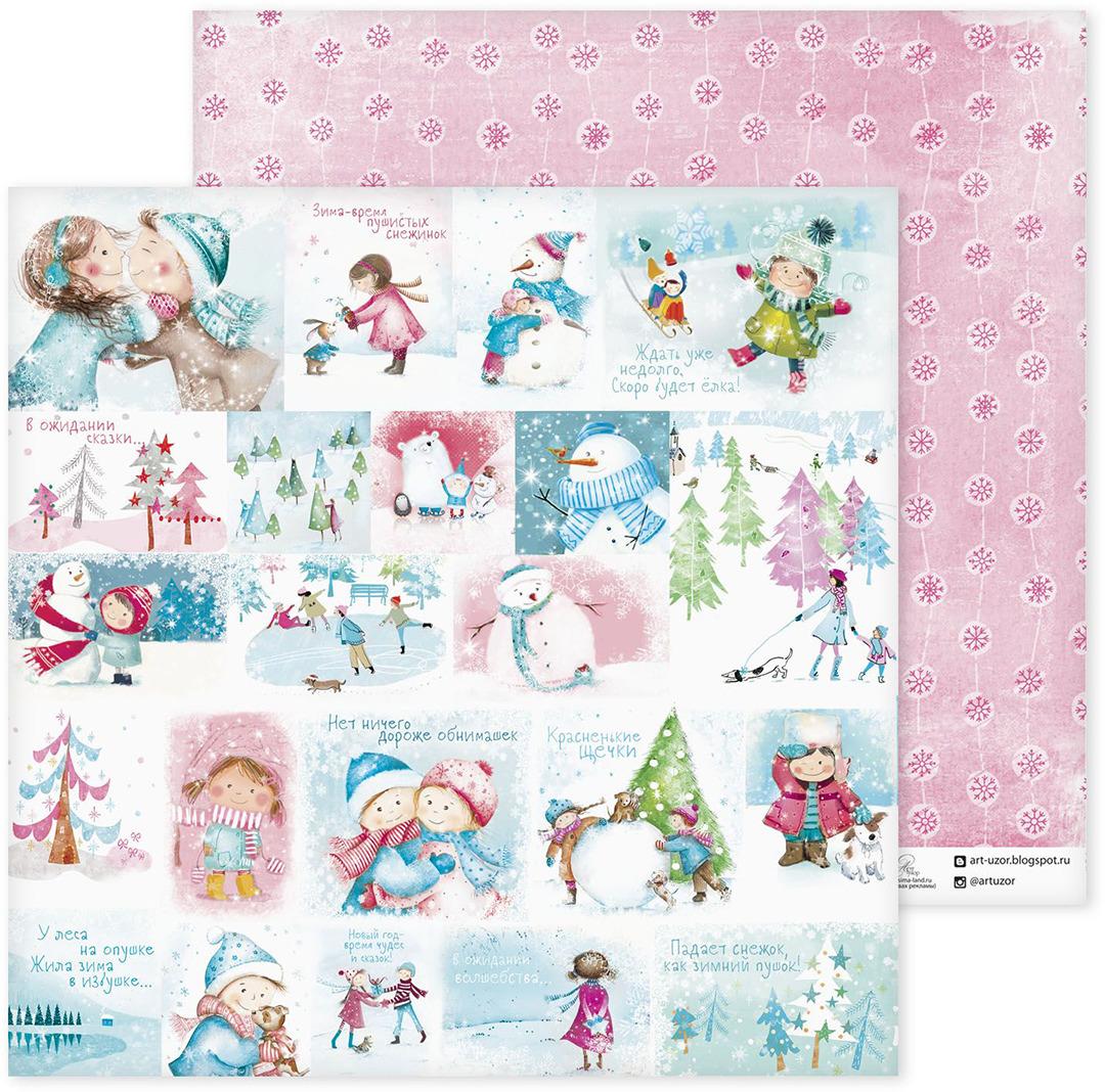 Бумага для скрапбукинга Арт Узор Зимние забавы. Обнимашки, 30,5 х 30,5 см зимние забавы раскраска