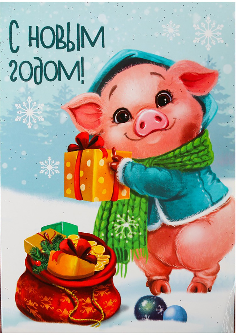 Надписями футболках, открытка свинка с новым годом