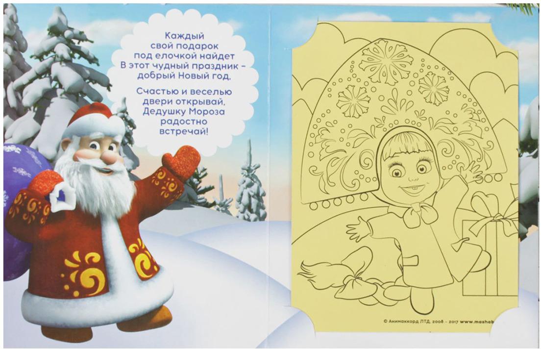 """Фреска-открытка Маша и Медведь """"Веселого Нового года!"""""""