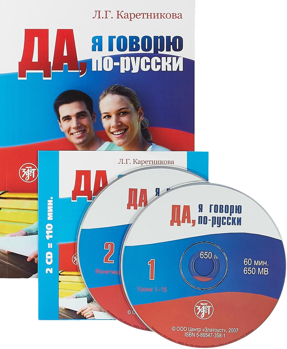 Л. Г. Каретникова Да, я говорю по-русски (+ 2 CD)