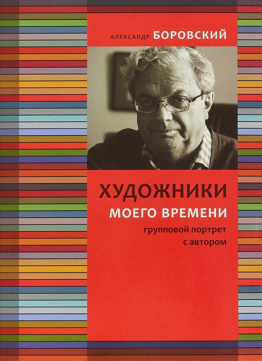 Художники моего времени | Боровский Александр Давидович