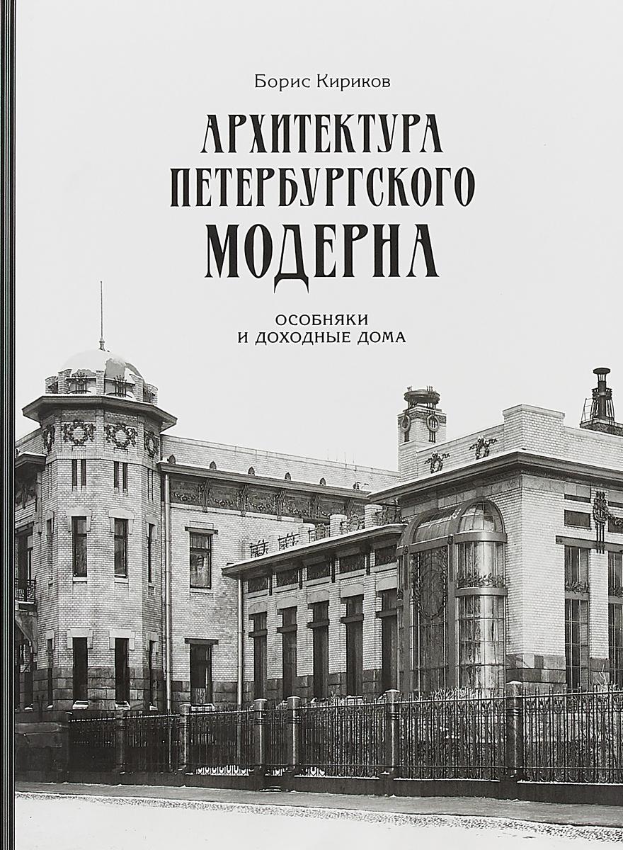 Борис Кириков Архитектура петербургского модерна. Особняки и доходные дома