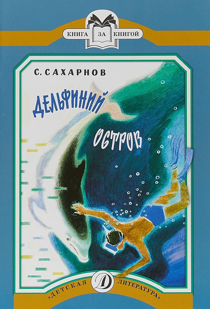 С. Сахарнов Дельфиний остров цена 2017
