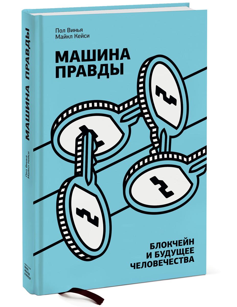 Пол Винья, Майкл Кейси Машина правды. Блокчейн и будущее человечества