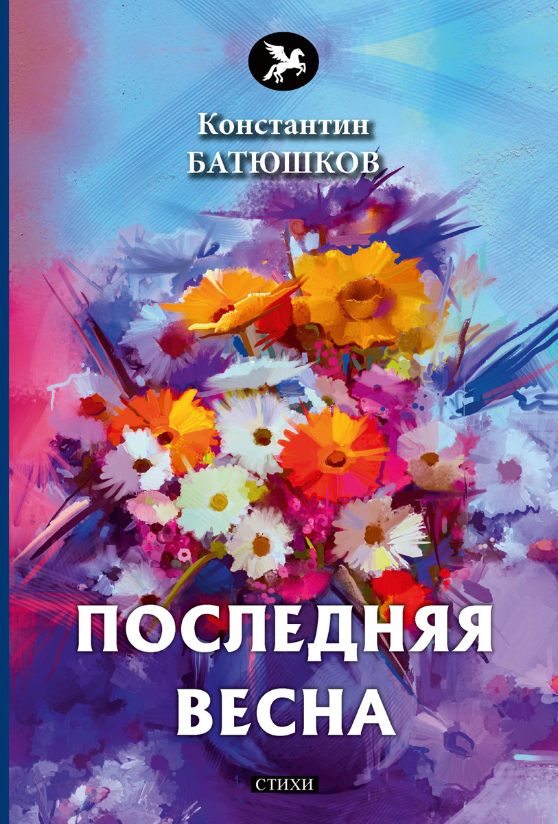 Батюшков К. Последняя весна батюшков к последняя весна
