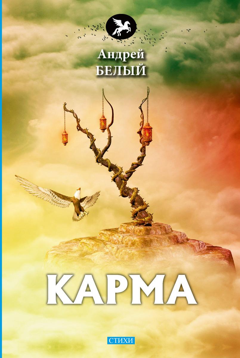 Белый А. Карма