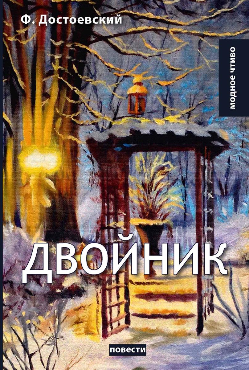 Достоевский Ф.М. Двойник