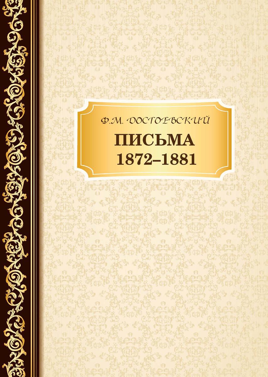 Достоевский Ф.М. Письма 1872-1881