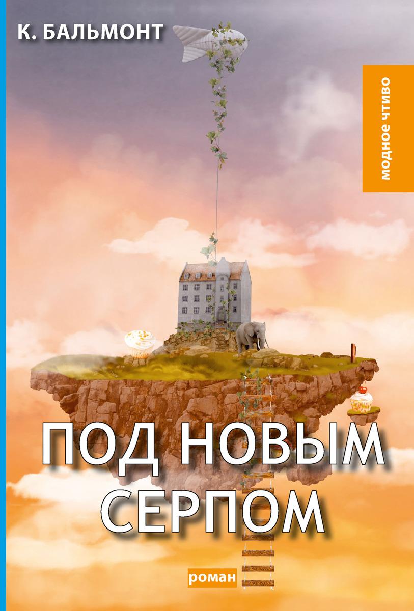 Бальмонт К. Под новым серпом