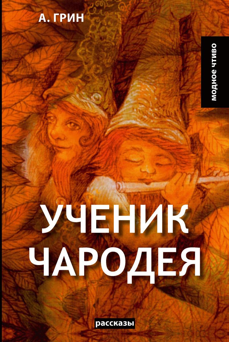 Грин А. Ученик чародея александр ковальков дикий ученик