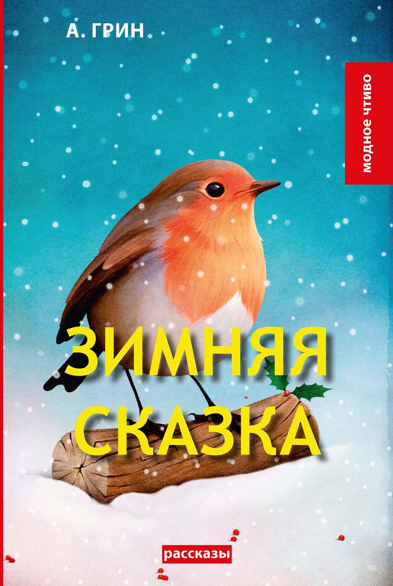 цены на Грин А. Зимняя сказка  в интернет-магазинах