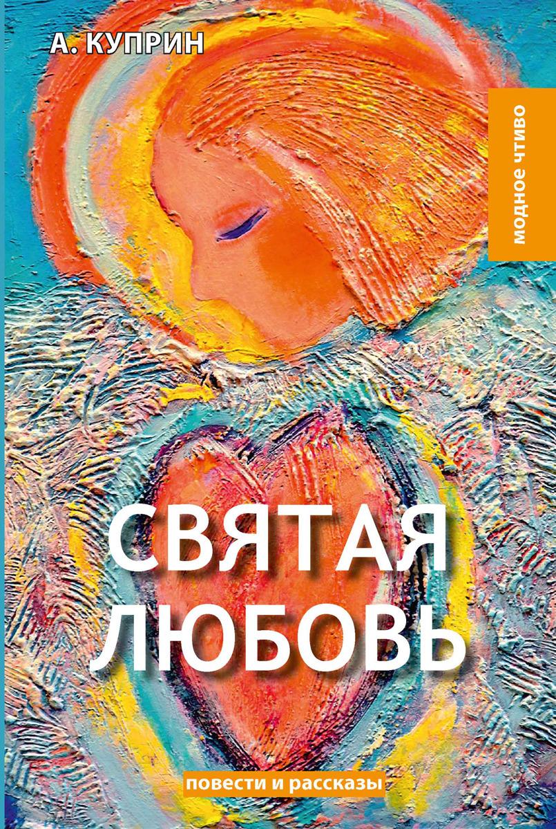 Куприн А. Святая любовь куприн а мысли сапсана сборник рассказов и повестей