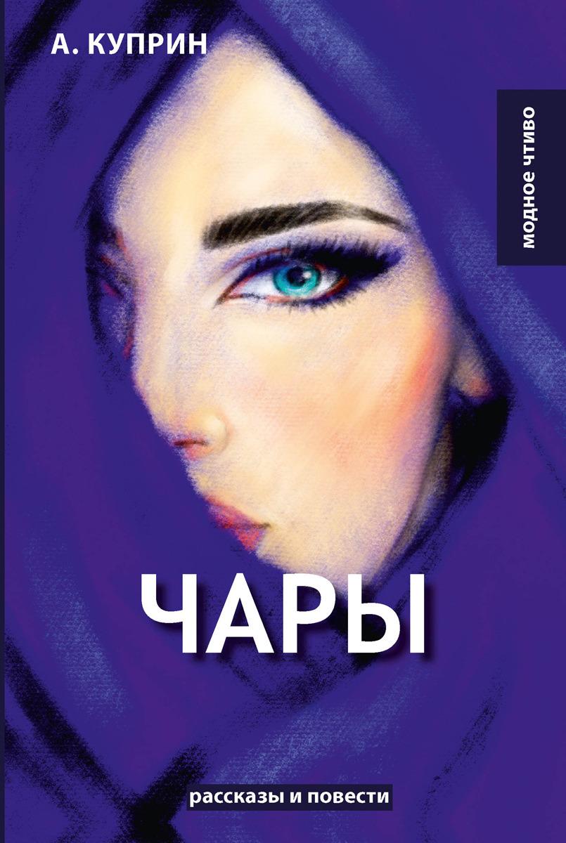 Куприн А. Чары куприн а мысли сапсана сборник рассказов и повестей