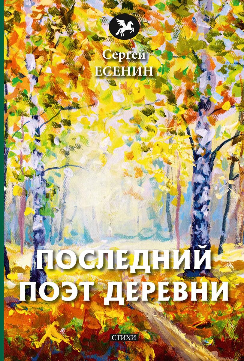 Есенин С. Последний поэт деревни