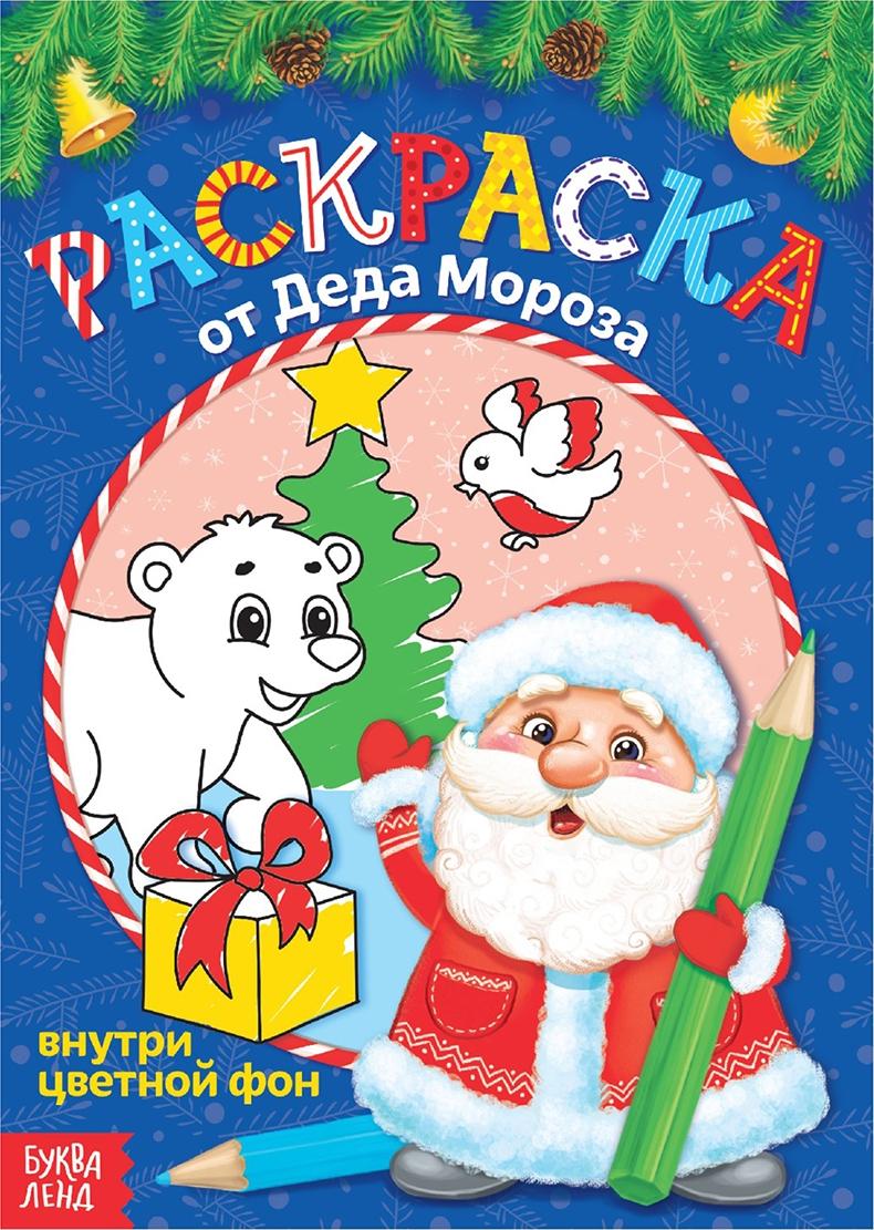 Раскраска новогодняя Буква-Ленд От Деда Мороза, с цветным фоном полбенникова а ред день и ночь творческая раскраска с цветным фоном