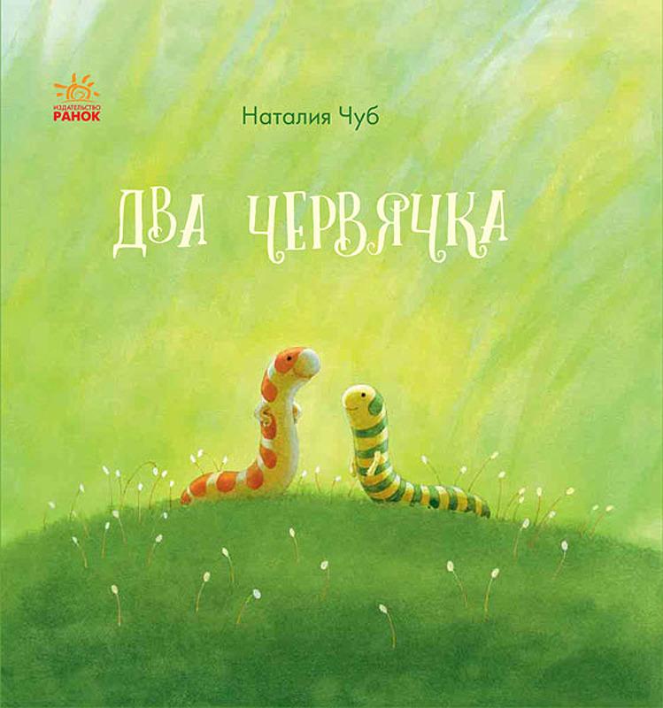 Наталия Чуб Сказкотерапия Два червячка