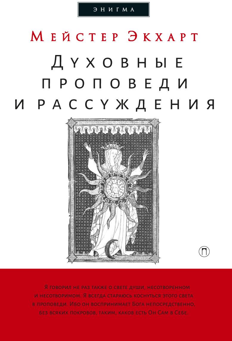 Экхарт М. Духовные проповеди и рассуждения в преддверии философии духовные искания древнего человека