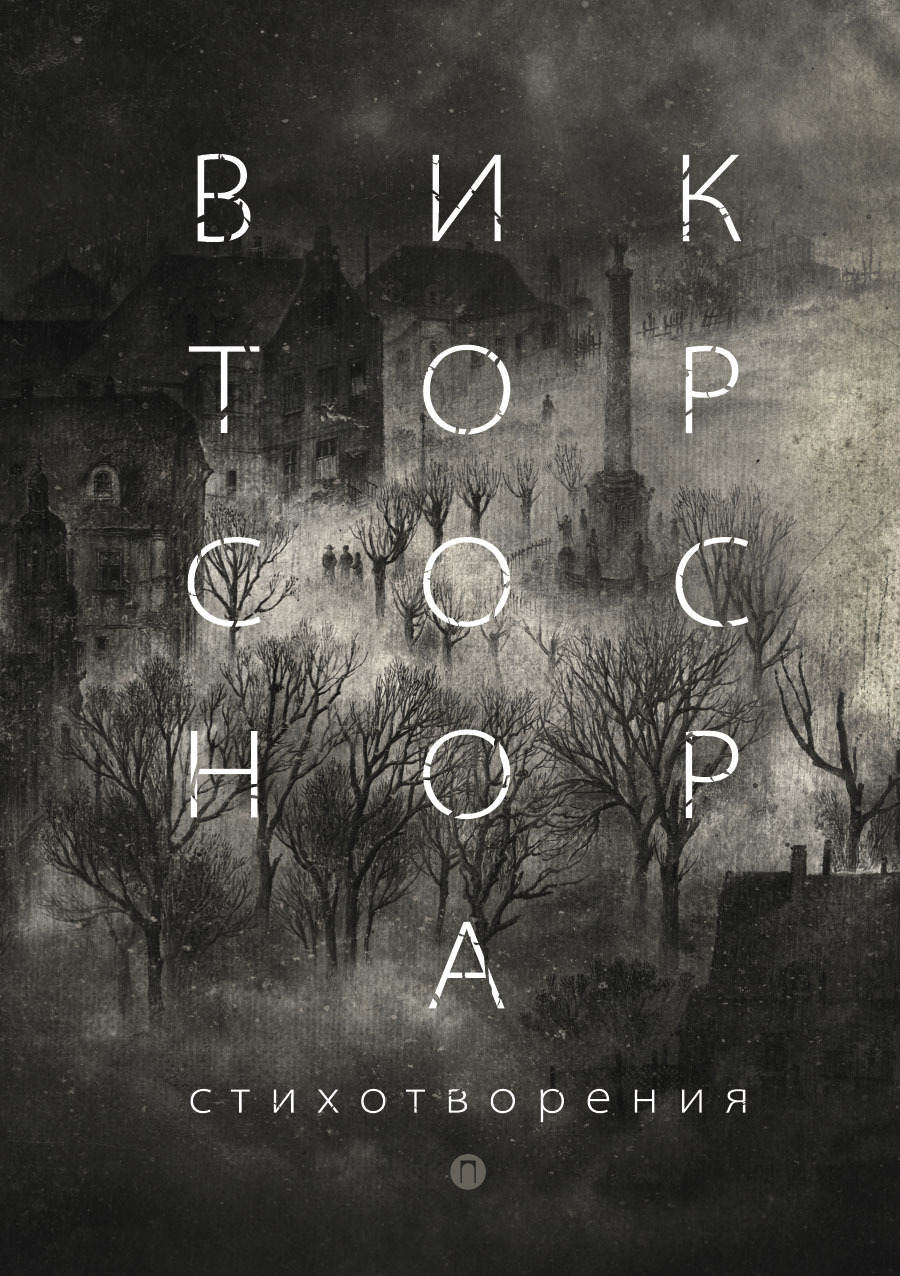 Виктор Соснора Виктор Соснора. Стихотворения
