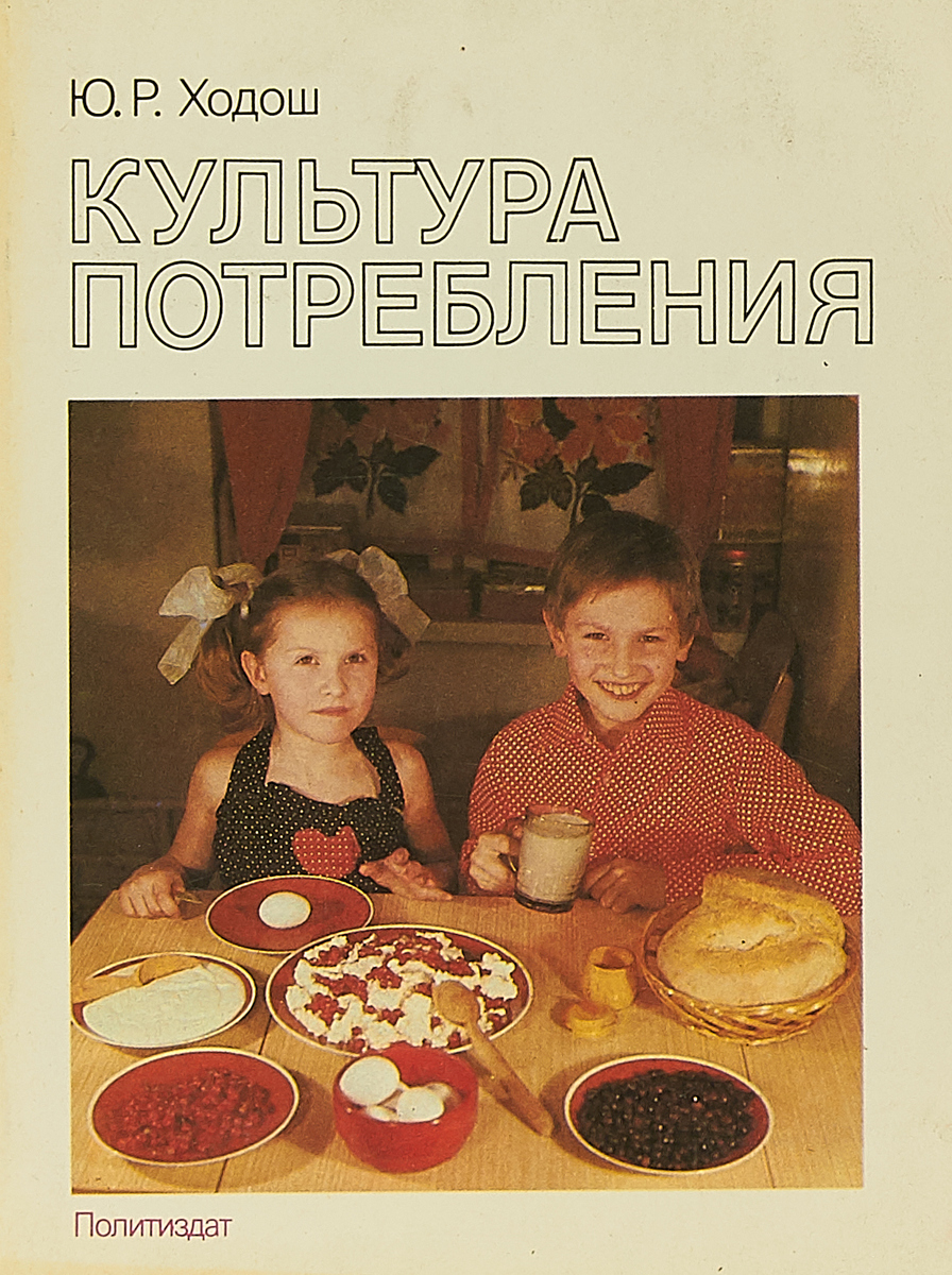 Ходош Ю.Р. Культура потребления