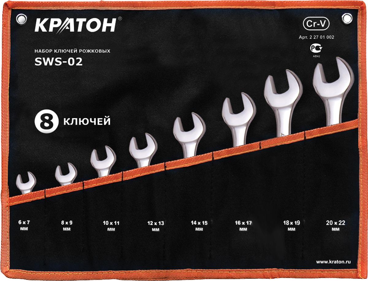 Набор ключей рожковых Кратон SWS-02, 8 предметов