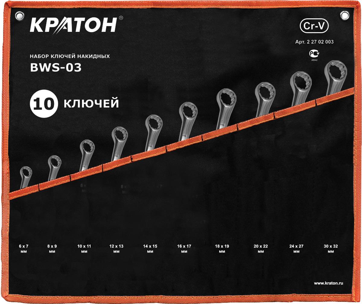 Набор ключей накидных Кратон BWS-03, 10 предметов набор накидных гаечных ключей в чехле 6 шт кратон bws 01 8 22 мм