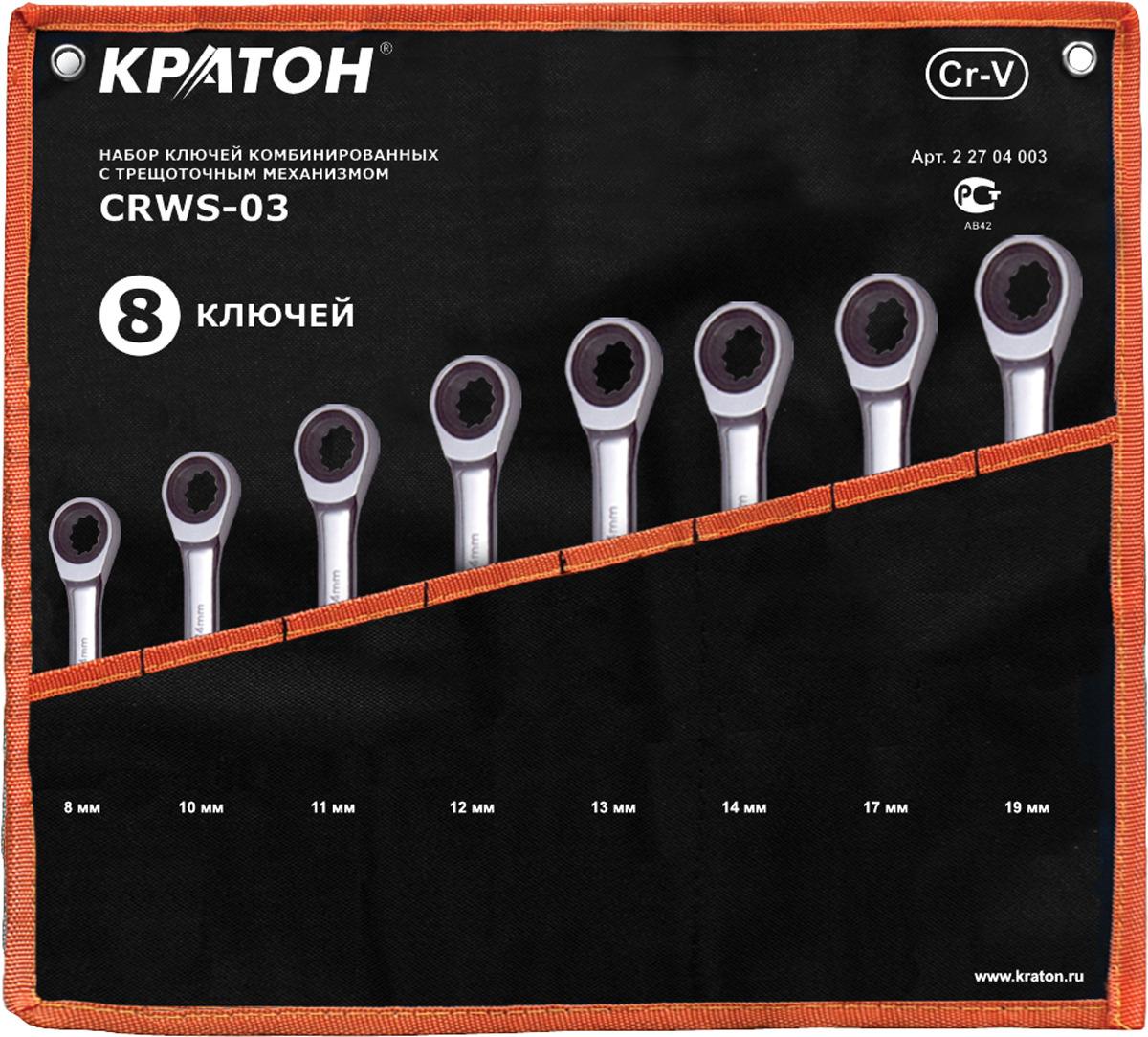 Набор ключей комбинированных с трещоточным механизмом Кратон CRWS-03, 8 предметов набор ключей комбинированных 9 предметов berger bg1144