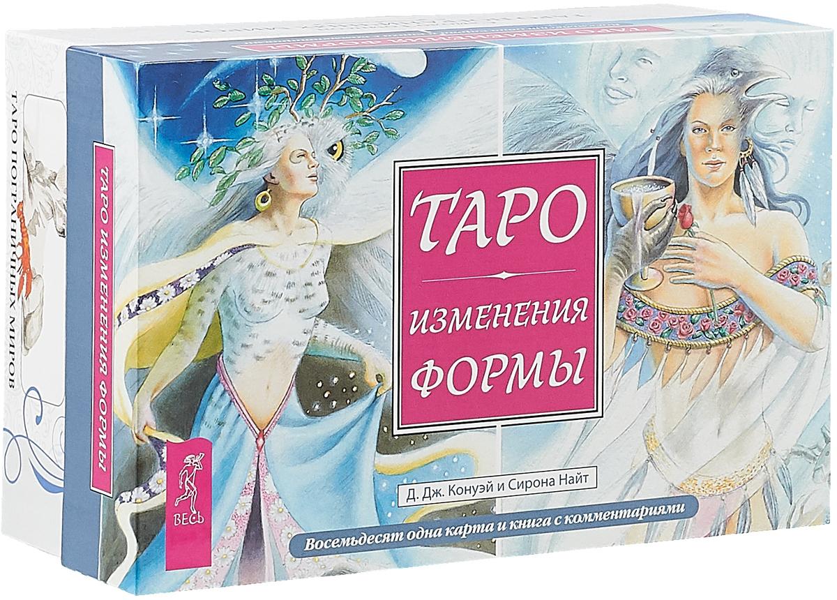 Таро пограничных миров + Таро изменения формы
