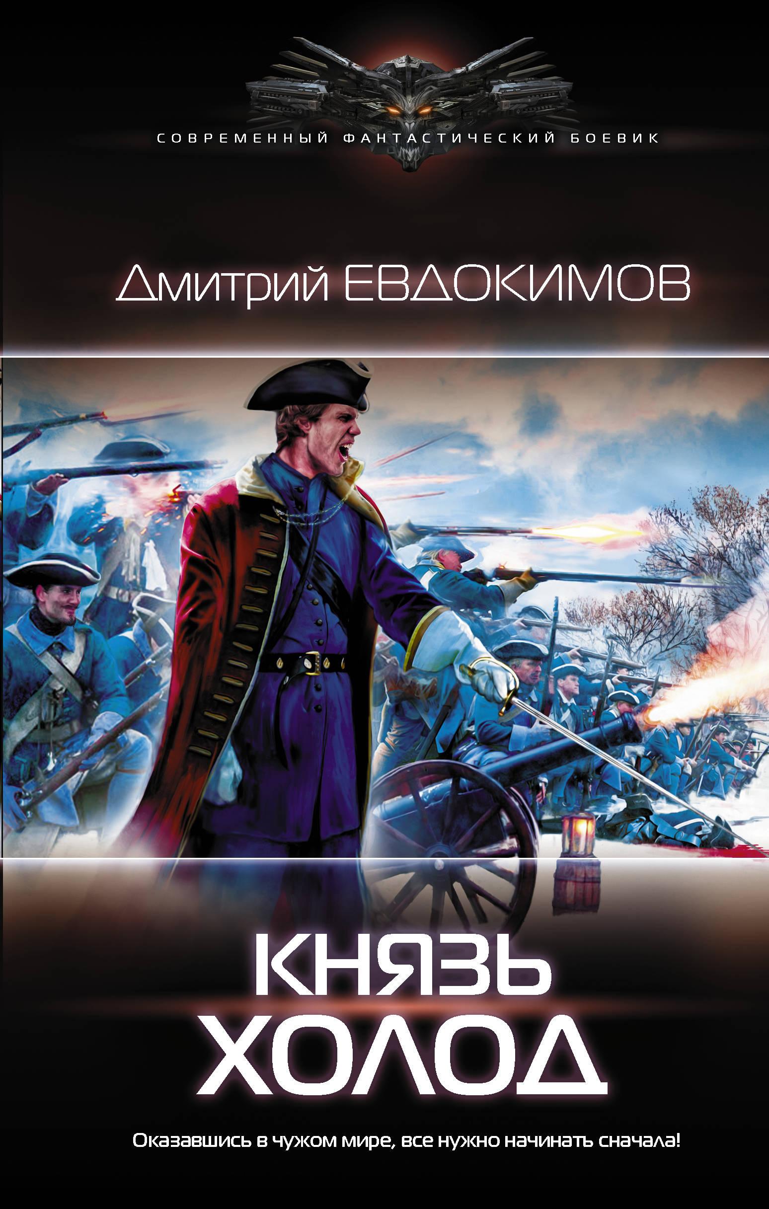 Д. В. Евдокимов Князь Холод