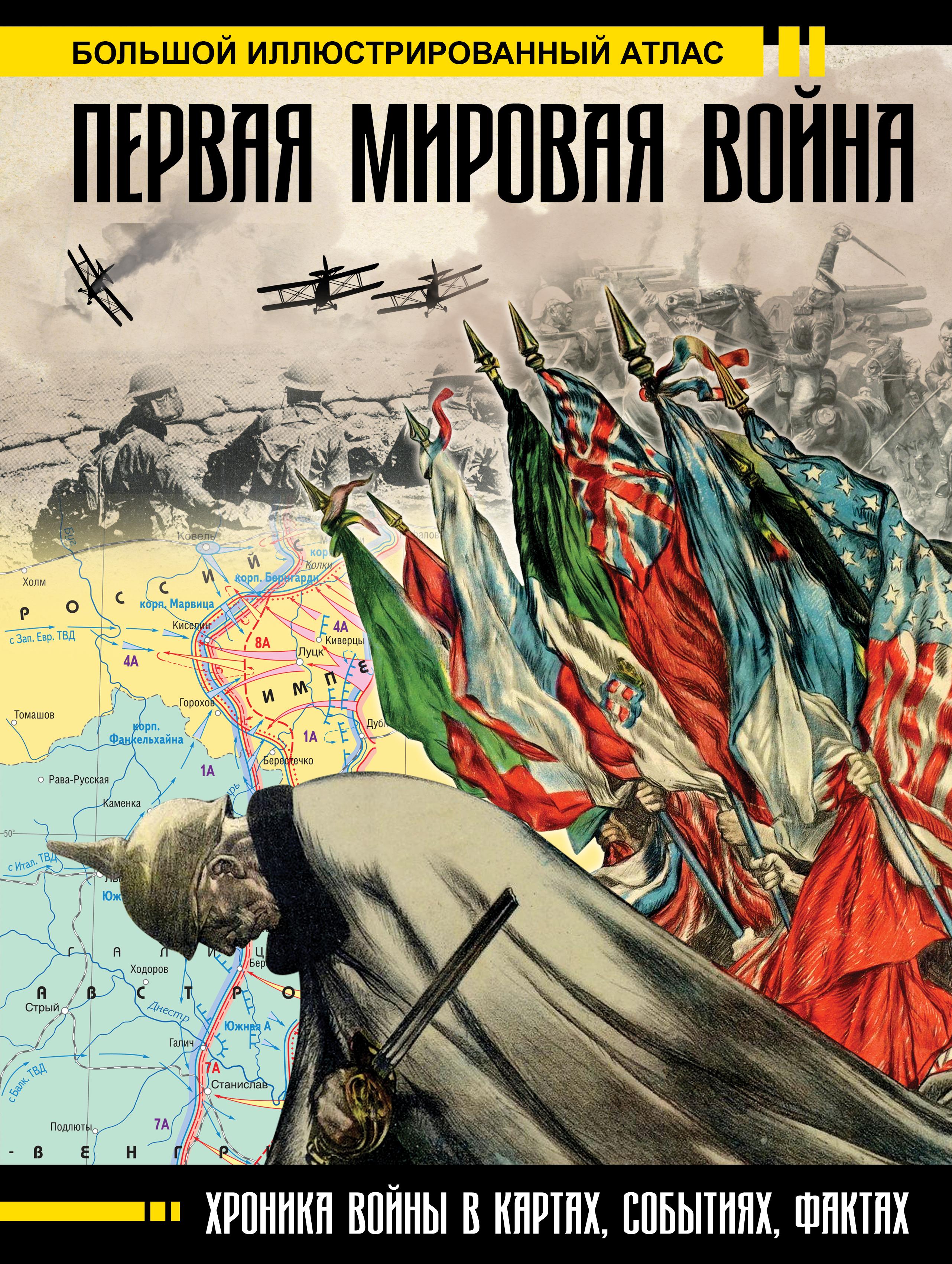 З. И. Бичанина,Д. М. Креленко Первая мировая война. Большой иллюстрированный атлас