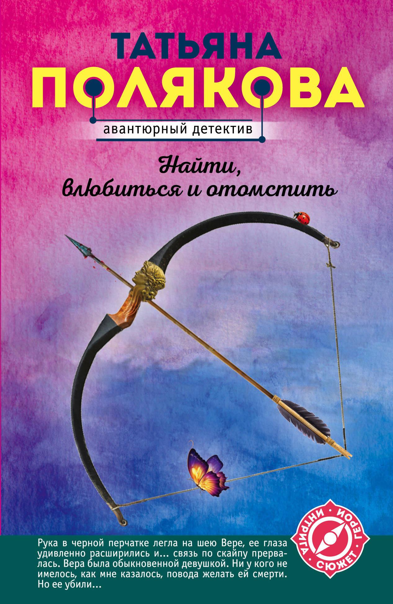 Полякова Татьяна Викторовна Найти, влюбиться и отомстить аноним дневник кислородного вора как я причинял женщинам боль page 2