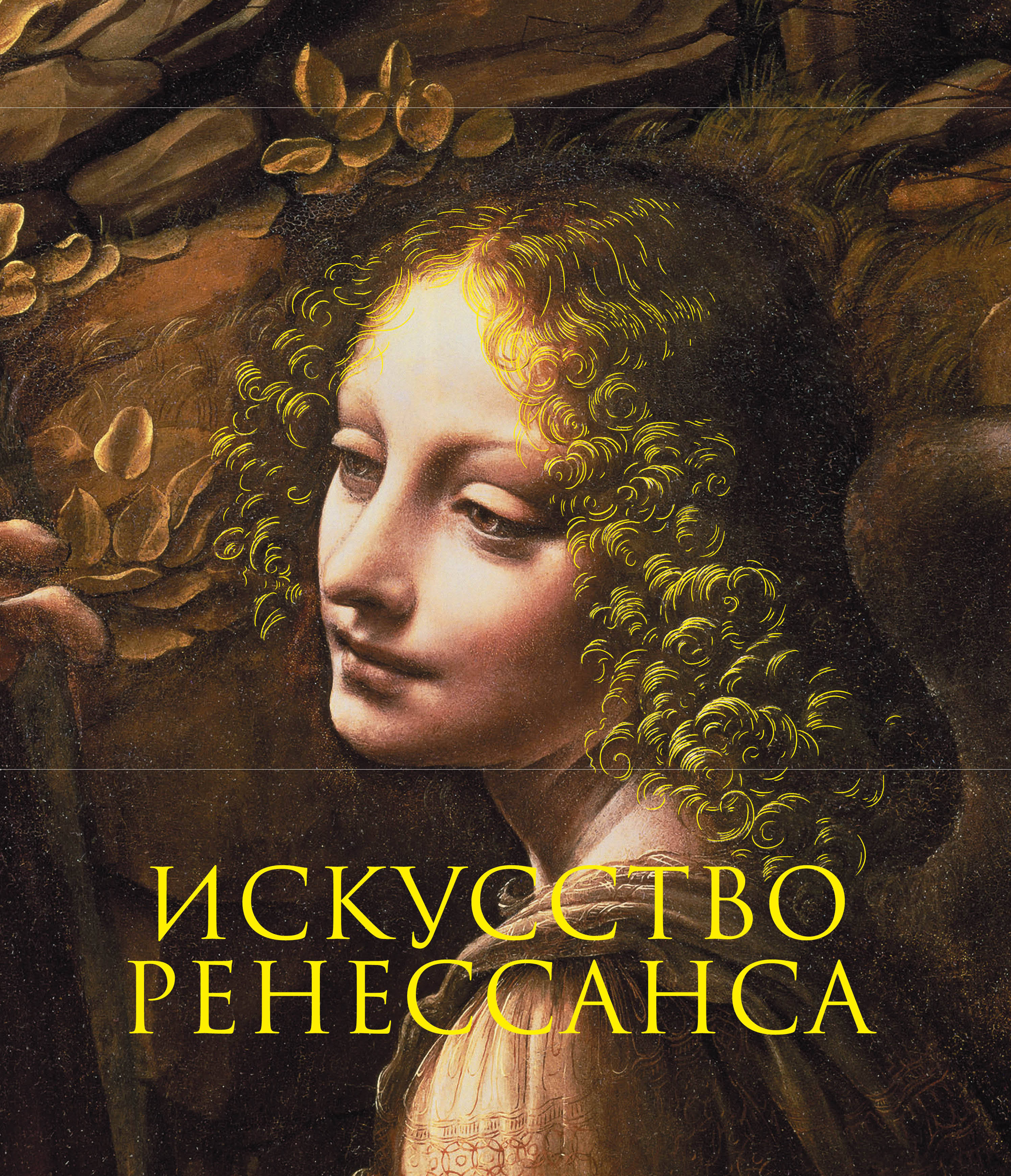Петр Гнедич Искусство Ренессанса. Новое оформление