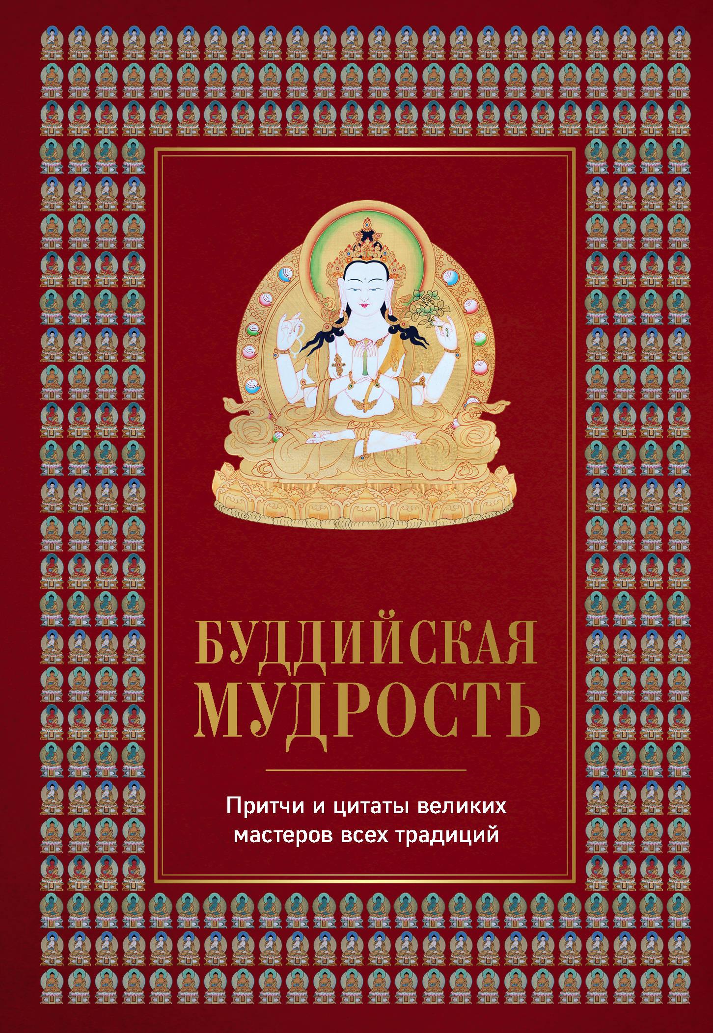 Елена Леонтьева Буддийская мудрость. Притчи и цитаты великих мастеров всех традиций