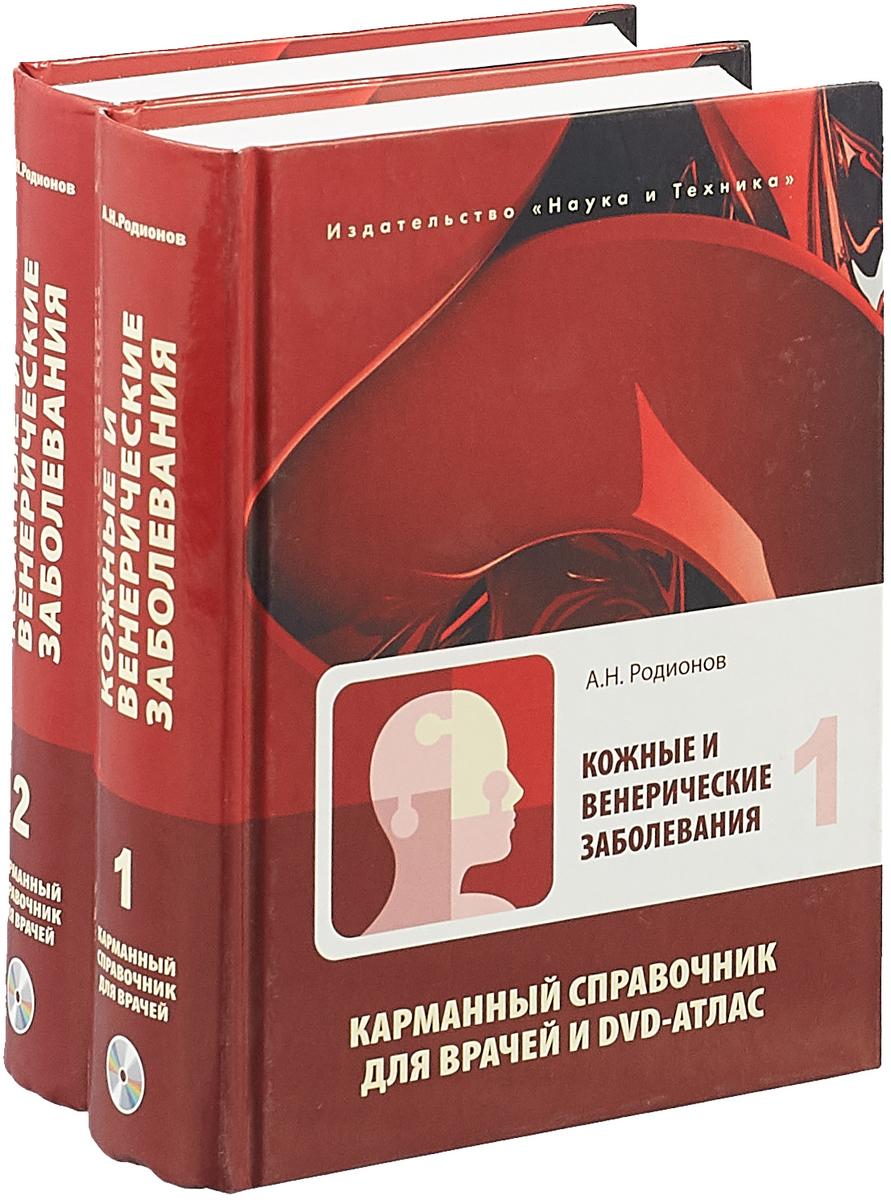 Кожные и венерические заболевания (комплект из 2 книг + DVD-ROM) close up b1 student s book dvd rom
