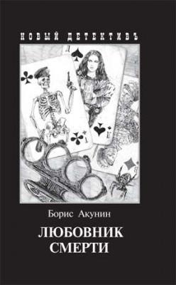 Борис Акунин Любовник смерти. С иллюстрациями Игоря Сакурова
