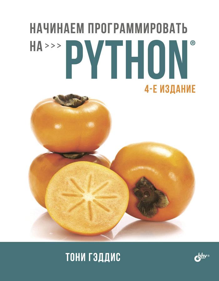 Тони Гэддис Начинаем программировать на Python