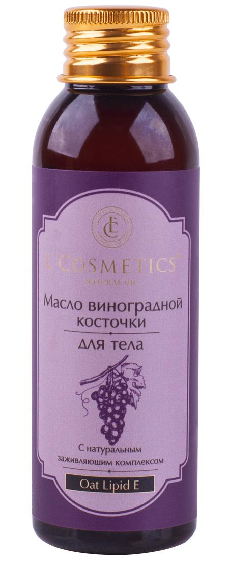 Масло косметическое L'Cosmetics виноградной косточки, для тела, с натуральным заживляющим комплексом для тела после 50 лет